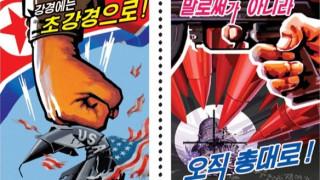 Η Βόρεια Κορέα ...αλλιώς, μέσα από τα γραμματόσημά της