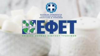 Ανακοίνωση του ΕΦΕΤ για προϊόν που διαφημίζεται μέσω τηλεοπτικών εκπομπών