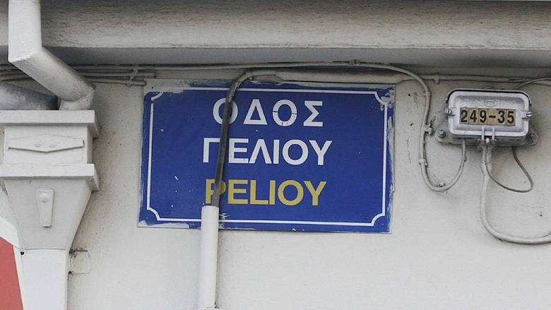Ηράκλειο: Συλλήψεις για παράνομη πώληση συσκευασιών που περιείχαν αέριο γέλιου