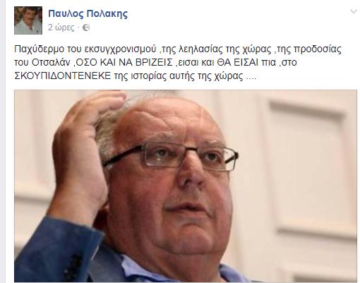 POLAKIS MESA