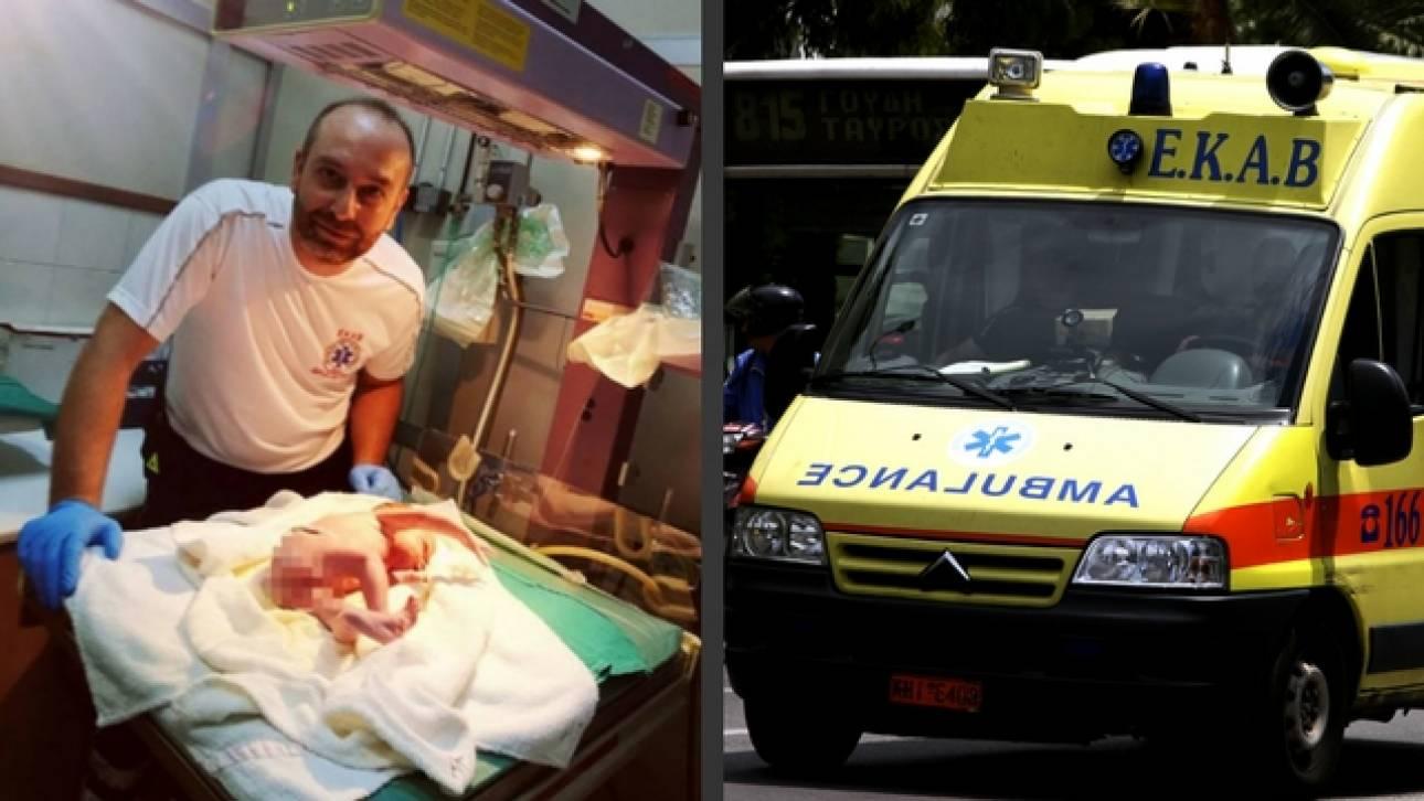 Διασώστης του ΕΚΑΒ ξεγέννησε 27χρονη μέσα σε ασθενοφόρο (aud)