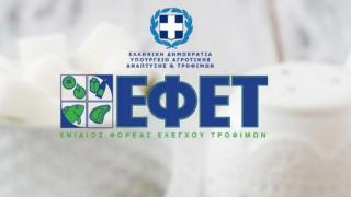 Ο ΕΦΕΤ ανακαλεί από την αγορά νοθευμένο βούτυρο