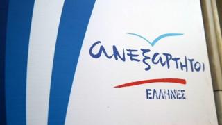Οι Ανεξάρτητοι Έλληνες καταδικάζουν την επίθεση στο σπίτι του Φλαμπουράρη