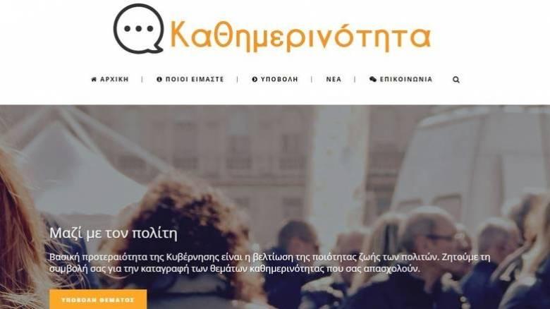 Τα σημαντικότερα προβλήματα των πολιτών σε 6 μήνες στο www.kathimerinotita.gov.gr