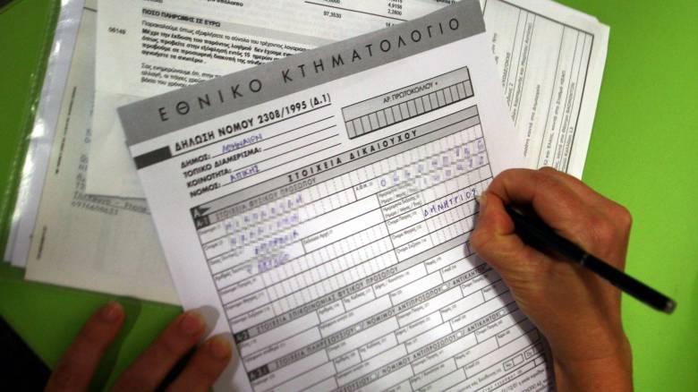 Μπάχαλο με το Περιουσιολόγιο - Το κράτος δεν ξέρει πόσα ακίνητα διαθέτουν οι Έλληνες