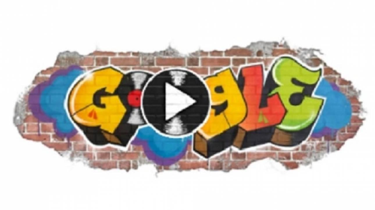Google Doodle: Τιμά τα 44 χρόνια της Ιστορίας του Χιπ Χοπ