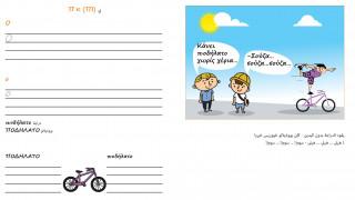 Ελληνοαραβικό αλφαβητάρι για εκμάθηση ελληνικών μέσα από εικόνες (pics)