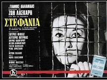 Στεφανία ταινία αφίσα