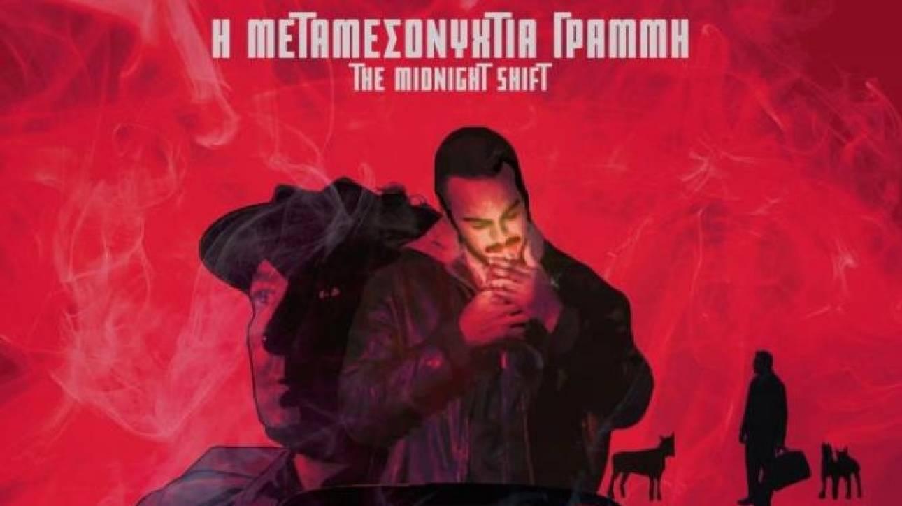 Η κυπριακή ταινία «The Midnight Shift» κέρδισε το πρώτο βραβείο HBO Europe (pic&vid)