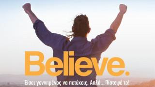 IEK AΛΦΑ: Πίστεψε στον εαυτό σου και κάνε την ΑΛΦΑ επιλογή για το μέλλον σου