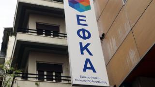 Διευκρινίσεις ΕΦΚΑ σχετικά με την πληρωμή ληξιπρόθεσμων οφειλών υγείας
