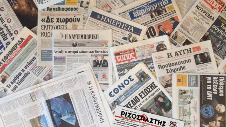 Τα πρωτοσέλιδα των εφημερίδων (31 Αυγούστου)