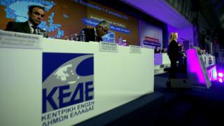 Θεματικό συνέδριο της ΚΕΔΕ  στη  Κόνιτσα