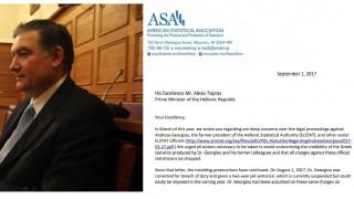 «Η Ελλάδα πρέπει δημοσίως να ζητήσει συγνώμη από τον Ανδρέα Γεωργίου»