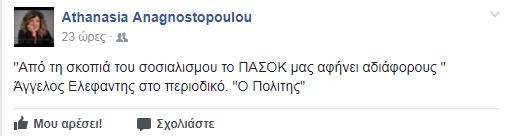 anagnostopoulou