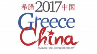 Η Κίνα συναντά την Ελλάδα στη φετινή ΔΕΘ (vid)