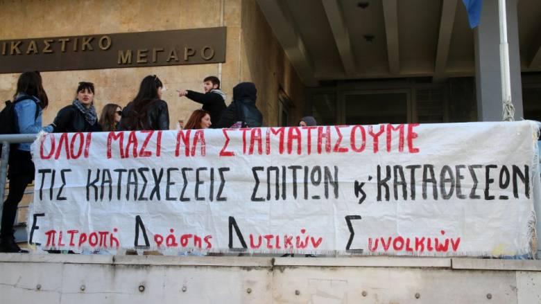 Συγκέντρωση κατά των πλειστηριασμών στη Θεσσαλονίκη