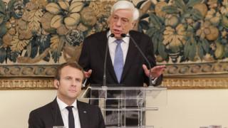 Ο Παυλόπουλος στον Μακρόν: Η Ελλάδα υπερασπίζεται τα σύνορα της Ε.Ε.