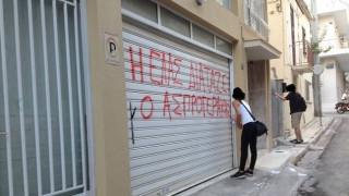 «Χτύπημα» αναρχικών στο σπίτι του εισαγγελέα Εφετών Δ. Ασπρογέρακα (pics)