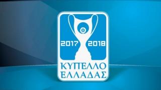 Κύπελλο Ελλάδας: Φινάλε της 1ης αγωνιστικής στους ομίλους