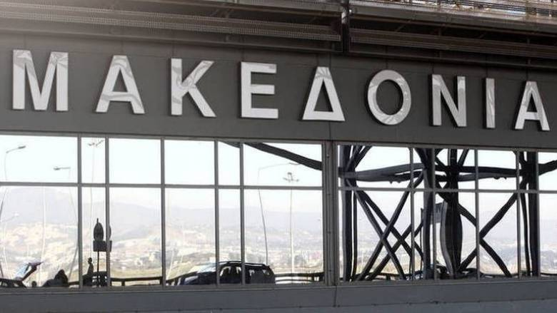 Αναγκαστική προσγείωση αεροσκάφους στο αεροδρόμιο «Μακεδονία» της Θεσσαλονίκης
