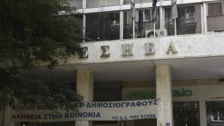 ΕΣΗΕΑ: Απεργία την Τρίτη για τον ΕΔΟΕΑΠ
