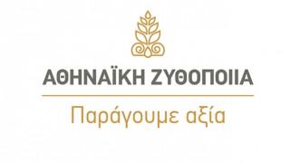 Ο Αλέξανδρος Δανιηλίδης νέος Διευθύνων Σύμβουλος της Αθηναϊκής Ζυθοποιίας