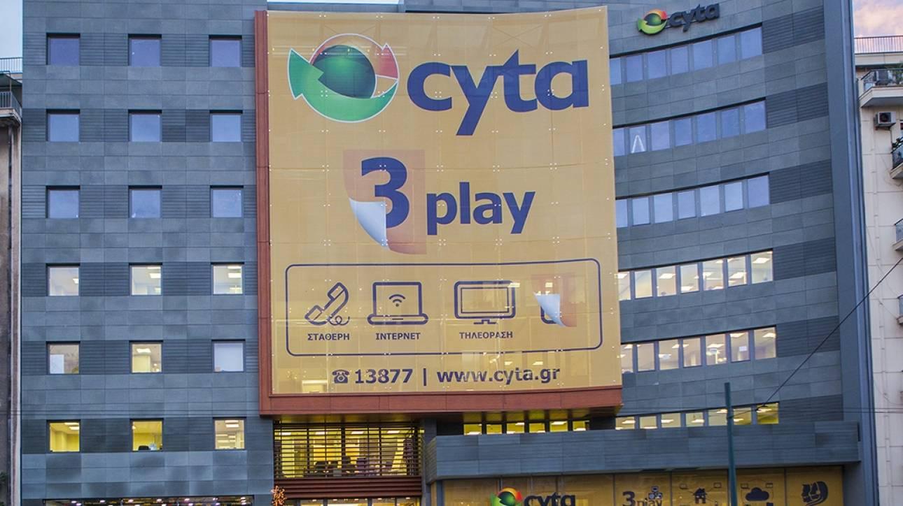 Τριπλή «κόντρα» για τη Cyta Ελλάδος