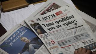 Μπαράζ παραιτήσεων στην εφημερίδα «Αυγή»