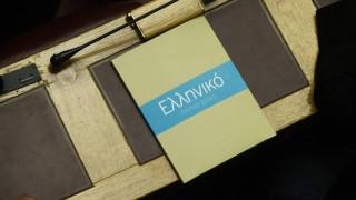 Οι Έλληνες Αρχαιολόγοι στηρίζουν την απόφαση του ΚΑΣ για το Ελληνικό