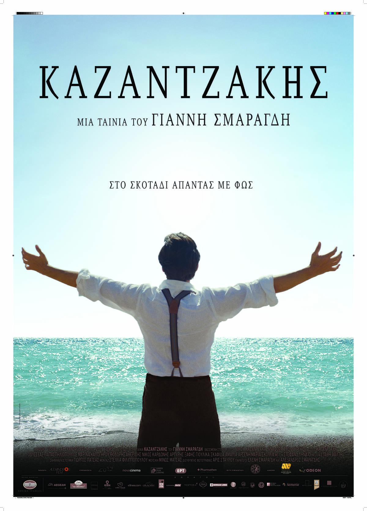 Kazantzakis Poster Poster
