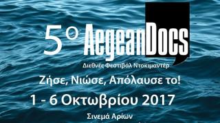 Αυλαία για το AegeanDocs 5, τη γιορτή πολιτισμού του Βορείου Αιγαίου