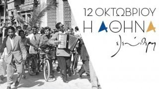 «12 Οκτωβρίου 1944. Η Αθήνα Ελεύθερη»: Οι εκδηλώσεις που θα γεμίσουν την πόλη