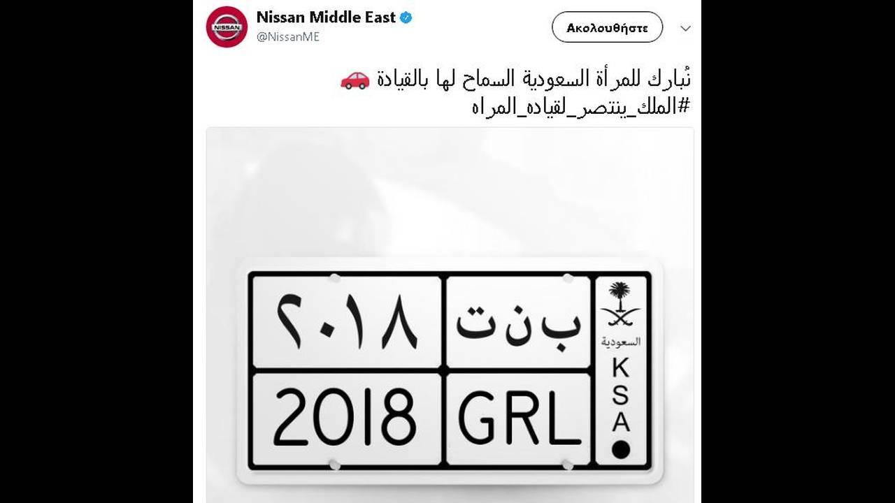 https://cdn.cnngreece.gr/media/news/2017/10/03/100035/photos/snapshot/saudi-nissan.jpg