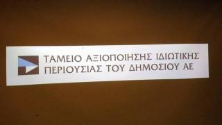 ΤΑΙΠΕΔ για Ελληνικό: Να καθαρογραφούν άμεσα οι αποφάσεις του ΚΑΣ