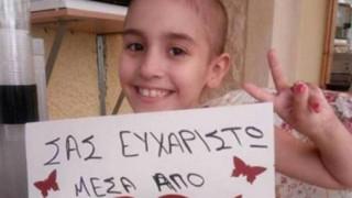 Οι γονείς της μικρής Ευαγγελίας δώρισαν τα χρήματα που προορίζονταν για τις θεραπείες του παιδιού