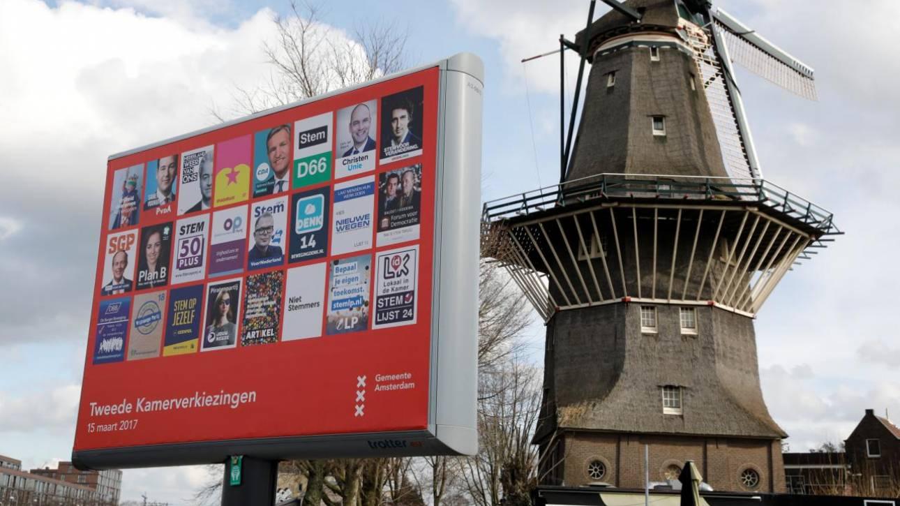 Ολλανδία: Άρση του πολιτικού αδιεξόδου 200 μέρες μετά τις διαβουλεύσεις