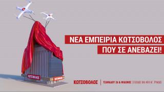 Νέα εμπειρία Κωτσόβολος στον Πειραιά που σε ανεβάζει!
