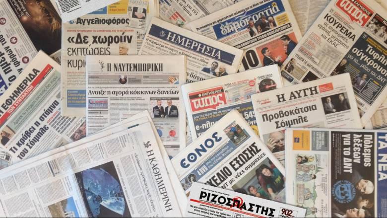 Τα πρωτοσέλιδα των εφημερίδων (9 Οκτωβρίου)
