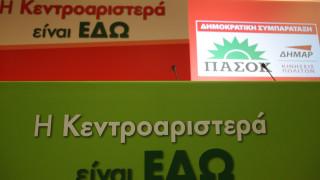Κεντροαριστερά: 12 και 19 Νοεμβρίου οι εκλογές