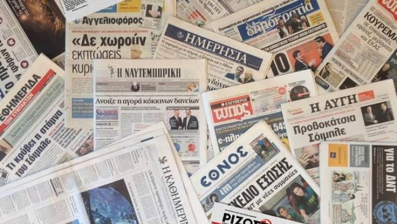 Τα πρωτοσέλιδα των εφημερίδων (10 Οκτωβρίου)