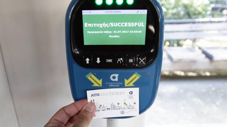 Ηλεκτρονικό εισιτήριο: Μέτρα για ομαλή μετάβαση στο νέο σύστημα