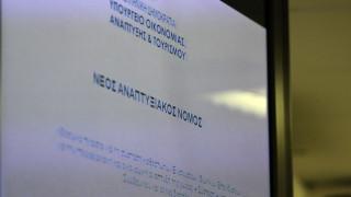 Αναπτυξιακός νόμος: «Ξεκλειδώνουν» επενδύσεις που φτάνουν τα 80 εκατ. ευρώ