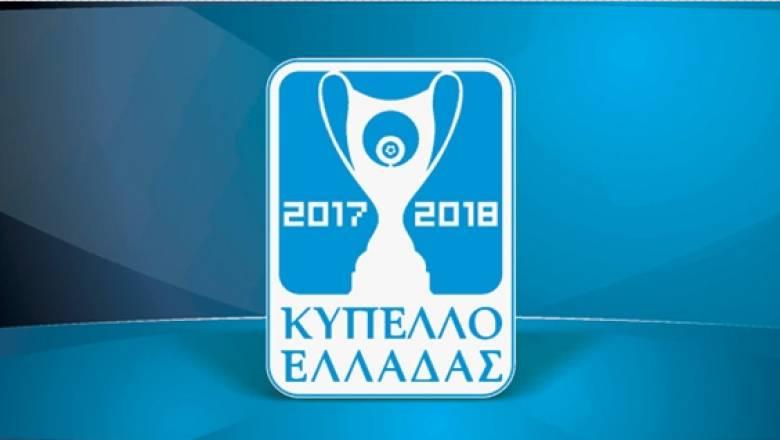 Κύπελλο Ελλάδας: Το πρόγραμμα της 2ης αγωνιστικής των ομίλων
