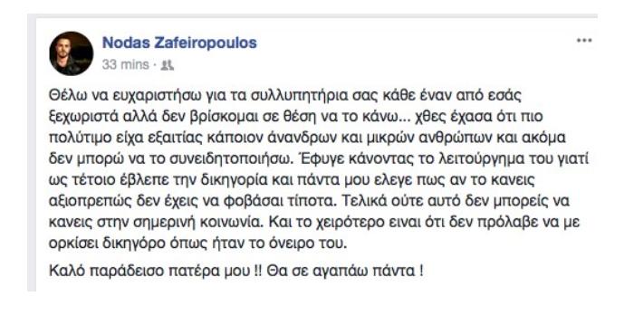 NWNTAS ZAFEIROPOULOS