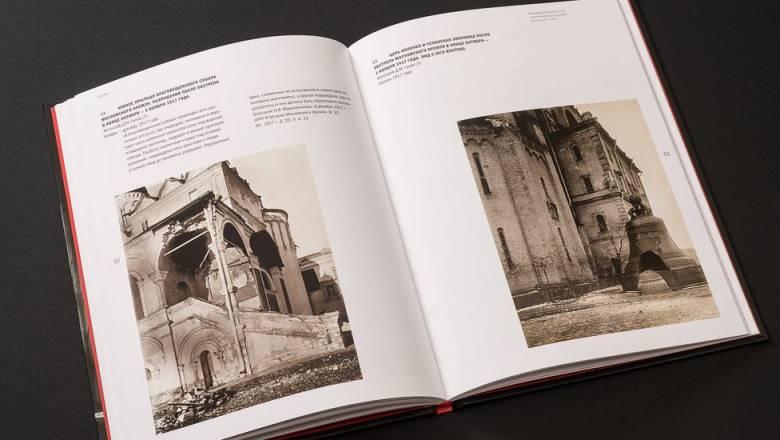 Κυκλοφόρησε άλμπουμ με τις ζημιές που υπέστη το Κρεμλίνο από τους μπολσεβίκους το 1917