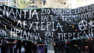 Πορεία αλληλεγγύης στο κέντρο της Αθήνας για Ηριάννα και Περικλή
