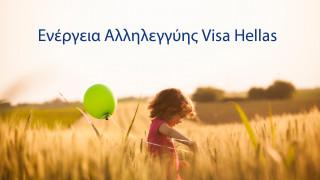 Η «Ενέργεια Αλληλεγγύης» της VISA και των τραπεζών, «ανάσα» για πολλές ΜΚΟ