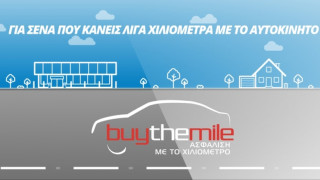 Anytime Buy The Mile: Εσύ που χρησιμοποιείς λίγο το αυτοκίνητό σου, ασφαλίσου έξυπνα και οικονομικά!
