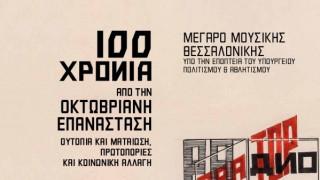 Η Οκτωβριανή επανάσταση πάει... Μέγαρο Θεσσαλονίκης
